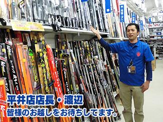 平井店店長・渡辺