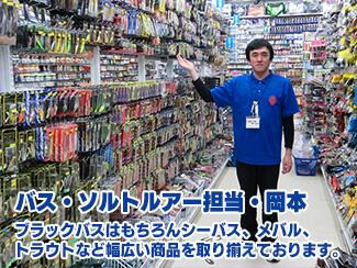 バス・ソルトルアー担当・岡本