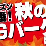 「秋のビッグバーゲン」開催中!!
