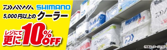 ダイワ・シマノの5,000円以上のクーラーがレジにて更に10%OFF!!