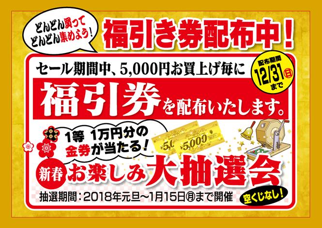 12月31日(日)まで、歳末激安セール開催!