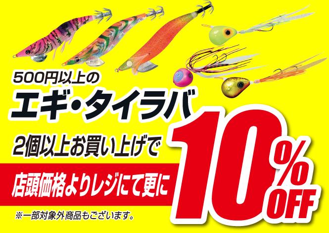 500円以上のエギ・タイラバ 2個以上お買い上げで、店頭価格よりレジにて更に10%OFF!!