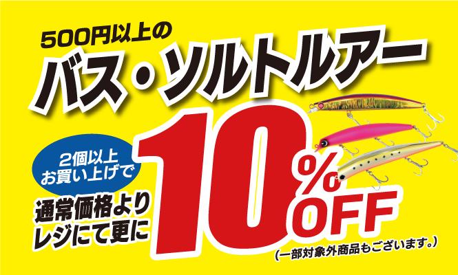 500円以上のバス・ソルトルアー、2個以上お買上げで通常価格よりレジにて更に10%OFF!!