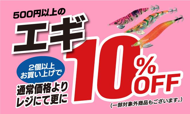 500円以上のエギ、2個以上お買い上げで通常価格よりレジにて更に10%OFF!!
