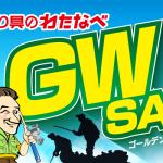 5月6日(日)まで「GW SALE」開催!