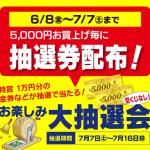 7月7日(土)まで5,000円お買上げ毎に「抽選券」配布!