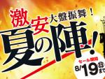 8月19日(日)まで、激安 大盤振舞!夏の陣開催!