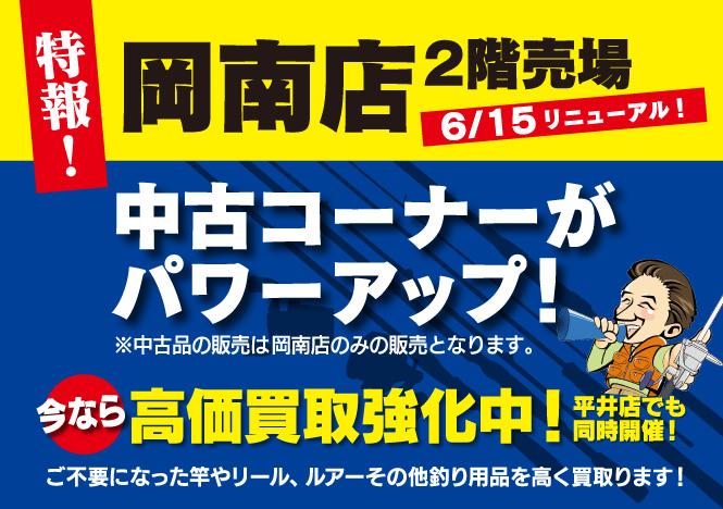 6月15日(金)、岡南店 2階売場、リニューアルしました!