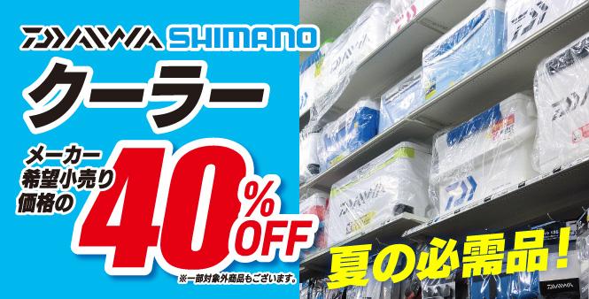 DAIWA・SHIMANO クーラーが、メーカー希望小売り価格の40%OFF!