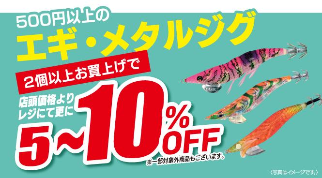 500円以上のエギ・メタルジグを2個以上お買い上げで、店頭価格よりレジにて更に5~10%OFF!