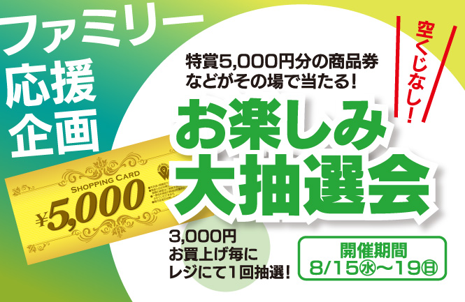 8月15日(水)~19日(日)まで、お楽しみ大抽選会開催!