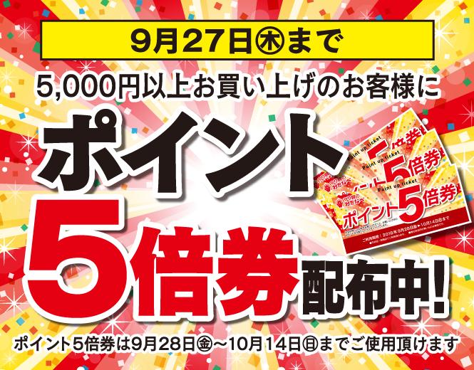 9月27日(木)まで、5,000円以上お買い上げのお客様に「ポイント5倍券」配布!