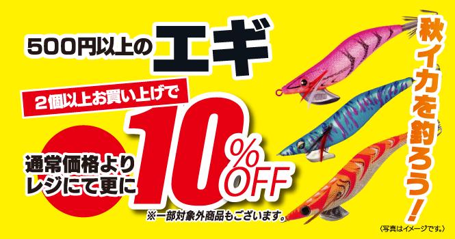 500円以上のエギ 2個以上お買い上げで、通常価格よりレジにて更に10%OFF!