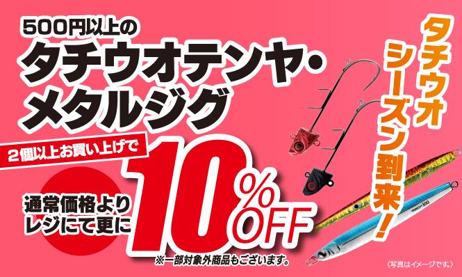 5,000円以上のロッド・リールが、店頭価格よりレジにて更に5~10%OFF!