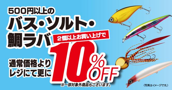 500円以上のバスルアー・ソルトルアー・鯛ラバを2個以上お買い上げで、店頭価格よりレジにて更に5~10%OFF!