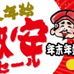 1月15日(火)まで、年末年始 激安セール開催!