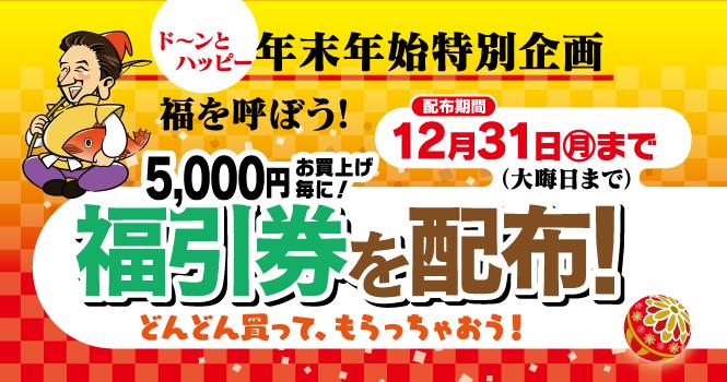 12月31日(月)まで、5,000円お買い上げ毎に「福引券」を配布!