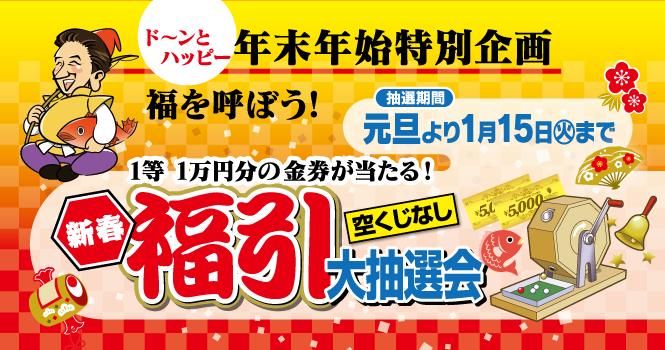 2019年元旦~1月15日(火)まで、新春「福引 大抽選会」開催!