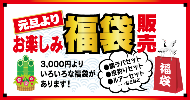 2019年元旦より、「お楽しみ福袋」販売!