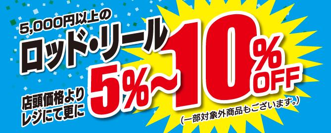 5,000円以上のロッド・リールが店頭価格よりレジにて更に5~10%OFF!