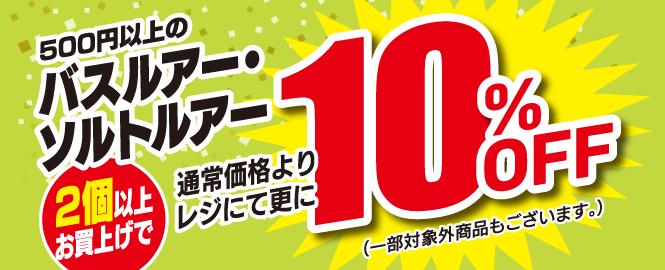 500円以上のバスルアー・ソルトルアー2個以上お買い上げで、通常価格よりレジにて更に10%OFF!