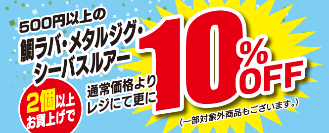 500円以上の鯛ラバ・メタルジグ・シーバスルアー 2個以上お買い上げで、通常価格よりレジにて更に10%OFF!