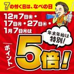 年末年始は「なべの日」がお得!ポイント5倍!!