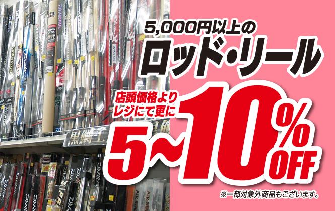 税込5,000円以上のロッド・リールが、店頭価格よりレジにて更に5~10%OFF!