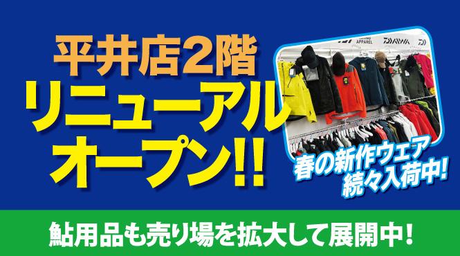 平井店2階リニューアルオープン!!
