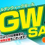 4月12日(金)~5月6日(月)まで「ゴールデンウィークセール」開催!