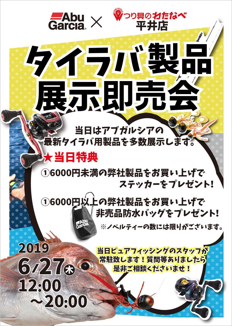 6月27日(木)、AbuGarcia×つり具のわたなべ 平井店「タイラバ製品展示即売会」開催!