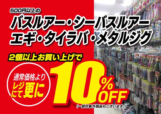 500円以上のバスルアー・シーバスルアー・エギ・タイラバ・メタルジグを2個以上お買い上げで、通常価格よりレジにて更に10%OFF!(※一部対象外商品もございます。)