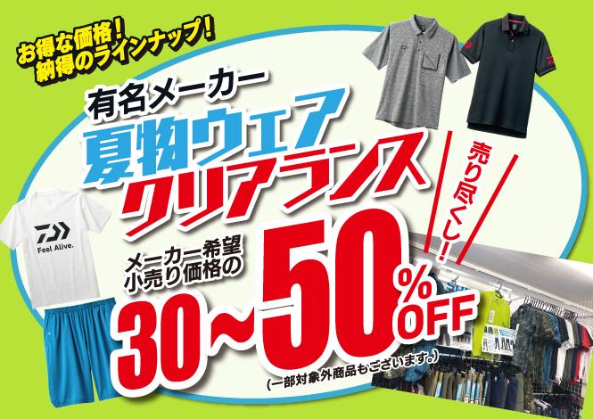 有名メーカー夏物クリアランス!メーカー希望小売価格の30~0%OFF!(※一部対象外商品もございます。)