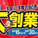 1年に1度の記念セール!大創業祭開催!!
