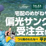 9月19日(木)、「宅配のめがねやさん 偏光サングラス受注会」開催!