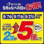 9月はなべの日(7のつく日)がお得!