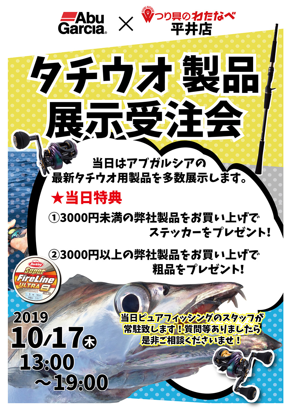 10月17日(木)、AbuGarcia×つり具のわたなべ 平井店「タチウオ製品展示即売会」開催!