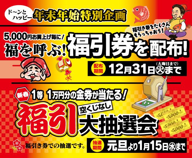 12月31日(火)まで、5,000円お買上げ毎に福引券を配布いたします!