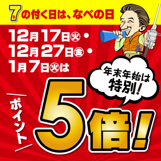 1912_2001nabenohi_banner