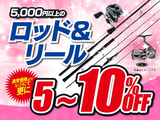 5,000円以上のロッド&リールが、通常価格よりレジにて更に5~10%OFF!