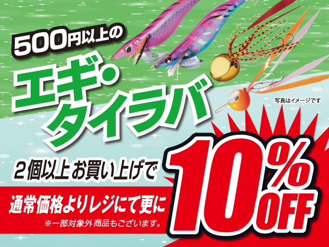 500円以上のエギ・タイラバ 2個以上お買い上げで、通常価格よりレジにて更に10%OFF!