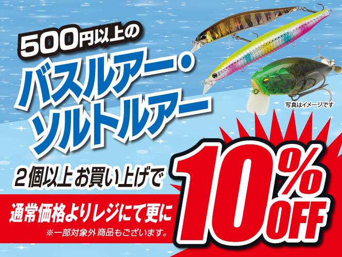 500円以上のバスルアー・ソルトルアー 2個以上お買い上げで、通常価格よりレジにて更に10%OFF!