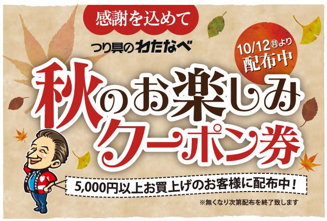 秋のお楽しみクーポン券配布中!