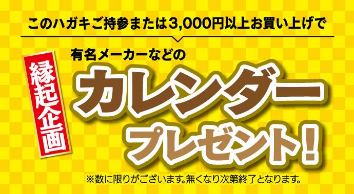 メンバーズカード会員様にお送りしているハガキをご持参いただくか、3,000円以上お買い上げで、有名メーカーなどのカレンダープレゼント!