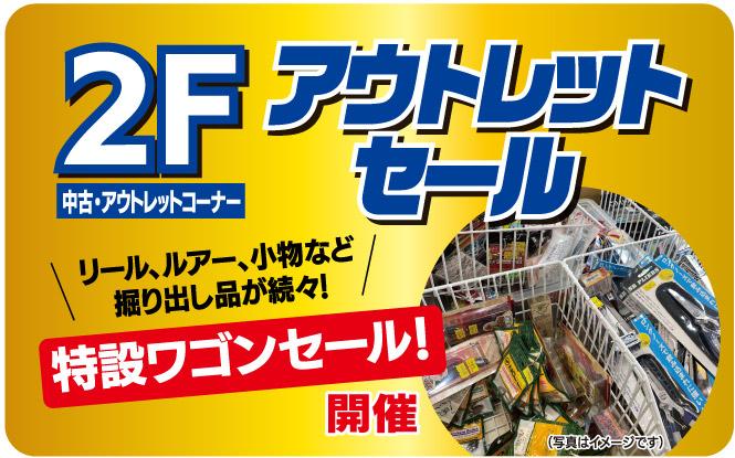 12月31日(木)まで、5,000円お買上げ毎に福引券を配布いたします!2021年元日~1月17日(日)までは「福引大抽選会」を開催!