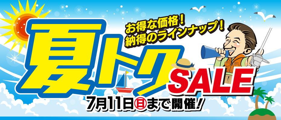 7月11日(日)まで「夏トクセール」開催!