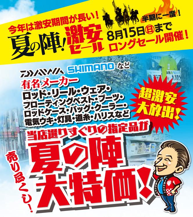DAIWA・SHIMANOのなど有名メーカーの釣り具が大特価!