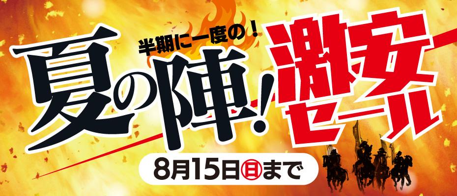 8月15日(日)まで「夏の陣!激安セール」開催!
